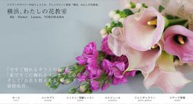 yokohama_flower